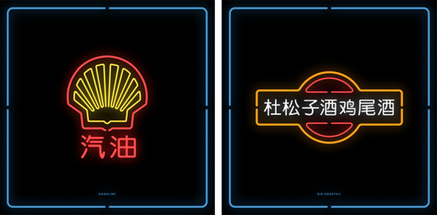 chinatown-logo-version-chinois-2