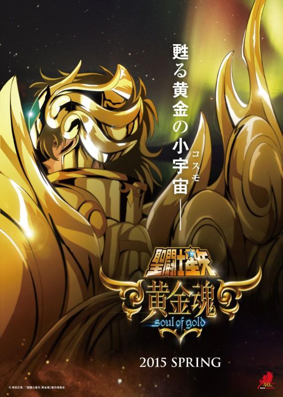 3_1_3_saint-seya-soul-gold-affiche-japonaise