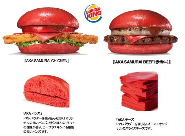 redBurger-BurgerKing2 (1)