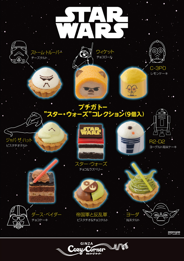 Ginza-Cozy-Corner-starWars01